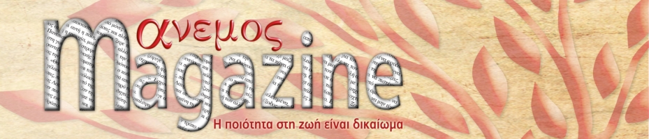 Anemos Magazine