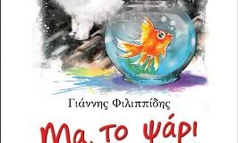 «Μα, το ψάρι είναι φρούτο» Γιάννης Φιλιππίδης, Άνεμος εκδοτική