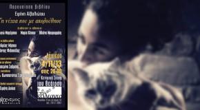 «Τη νύχτα που με ακολούθησε», Ειρήνη Αϊβαλιώτου 4/11/13 στο θέατρο Επί Κολωνώ