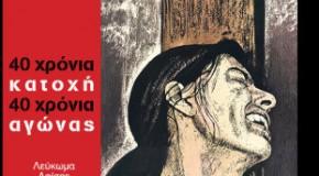 «40 χρόνια κατοχή – 40 χρόνια αγώνας», 27/Ι/2014, στο Μουσείο Οίνου στην Παλλήνη
