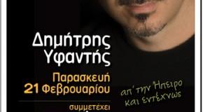 Ο Δημήτρης Υφαντής στο Ρυθμό Stage 21/2/2014