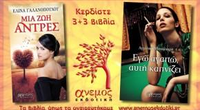 Κερδίστε 6 βιβλία από το Άνεμος magazine