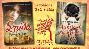 Κερδίστε 4 βιβλία από το Άνεμος magazine