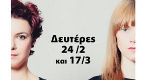 «Γυναίκες» Η Ανδριάνα Μπάμπαλη και η Etten στο ΡΥΘΜΟ STAGE Δευτέρα 17 Μαρτίου