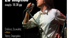 Βασίλης Λέκκας, «Όρθιοι» 28/3/13 στο Ρυθμό Stage
