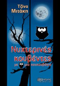 nyxterines200x289