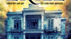 Ο συγγραφέας Σάβας Καλιοντζής μιλάει στο άνεμοςmagazine για το νέο του βιβλίο «Σκιές» που κυκλοφορει από την Άνεμος εκδοτική