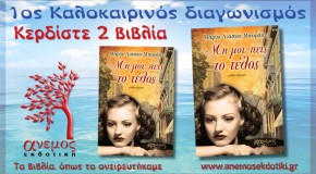 1ος καλοκαιρινός διαγωνισμός βιβλίου