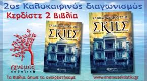 2ος Καλοκαιρινός διαγωνισμός βιβλίου