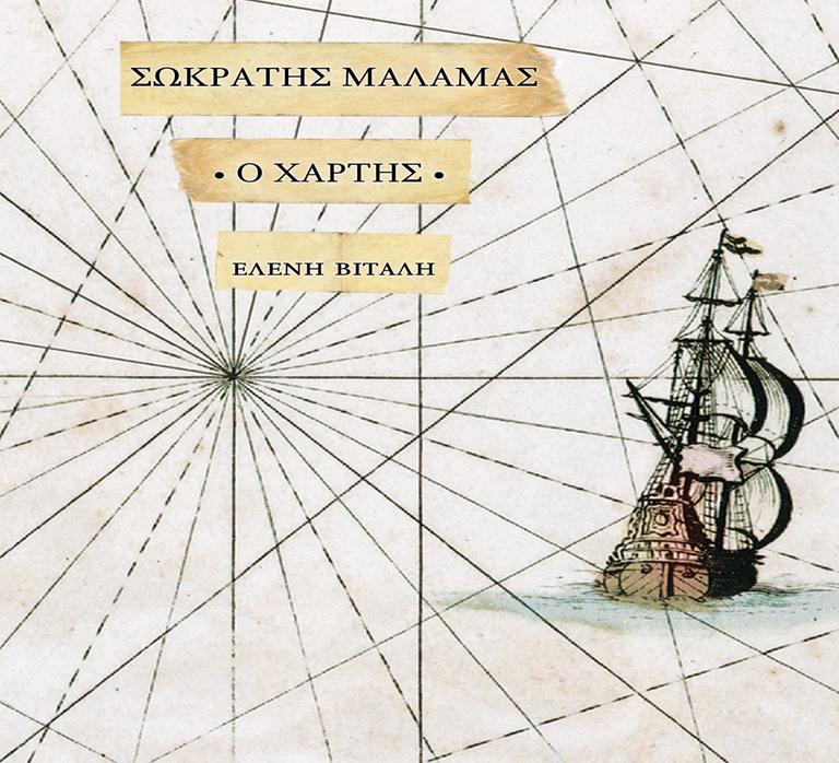 «Ο χάρτης», Σωκράτης Μάλαμας