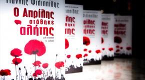 Κριτική βιβλίου από τη συγγραφέα Δέσποινα Tραχαλάκη για το μυθιστόρημα του Γιάννη Φιλιππίδη «Ο Απρίλης στάθηκε αλήτης»