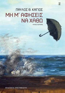 Ο συγγραφέας Παύλος Θ. Κάγιος μας μιλάει για το νέο του βιβλίο «Μη μ' αφήσεις να χαθώ» που κυκλοφορεί από τις εκδόσεις Καστανιώτη