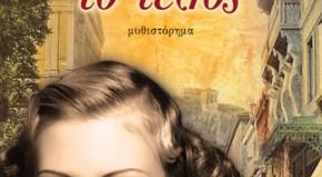 Η συγγραφέας Δέσποινα Τραχαλάκη γράφει για το βιβλίο «Μη μου πεις το τέλος» της Μαρίας Λιάσκα-Μαυράκη