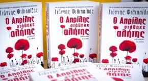 Κριτική βιβλίου από την συγγραφέα Τζίνα Μιτάκη για το μυθιστόρημα του Γιάννη Φιλιππίδη «Ο Απρίλης στάθηκε αλήτης»
