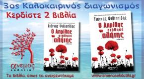 3ος καλοκαιρινός διαγωνισμός βιβλίου