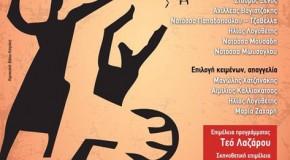 Η παράσταση «Πατρίδα Ζητάμε» από το μουσικό σύνολο Ρωμιοσύνη στο Γυάλινο Μουσικό Θέατρο
