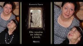 Η ποιήτρια Κατερίνα Αγγελάκη -Ρουκ γράφει για τη νέα ποιητική συλλογή της Κωνσταντίας Γέροντα