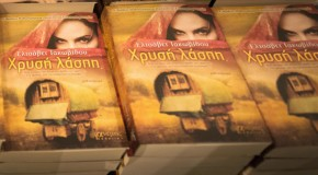 Ο πρόεδρος της Πανελλήνιας Ένωσης Λογοτεχνών Νίκος Ταβουλάρης, γράφει για το μυθιστόρημα της Ελισάβετ Ιακωβίδου «Χρυσή λάσπη»