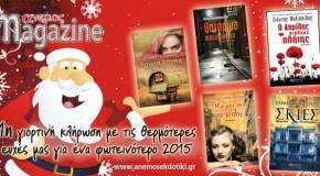 1η γιορτινή κλήρωση με δώρο 5 βιβλία της Άνεμος εκδοτική
