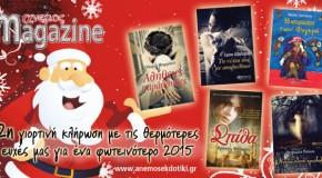 2η γιορτινή κλήρωση με δώρο 5 βιβλία της Άνεμος εκδοτική
