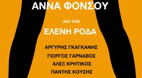 Κερδίστε 6 διπλές προσκλήσεις. Άννα Φόνσου, «Η πόρνη που σέβεται», στο θέατρο Άλμα.