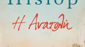 «Η Ανατολή» της Victoria Hislop. Κριτική βιβλίου από τη συγγραφέα Μαρία Λιάσκα-Μαυράκη
