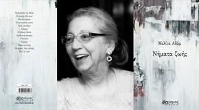 Ακολουθώντας τα «Νήματα Ζωής» της Μελίτας Αδάμ, από τον ποιητή Χρήστο Παπουτσή