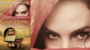 Κριτική βιβλίου «Χρυσή Λάσπη» της Ελισάβετ Ιακωβίδου από την Δέσποινα Τραχαλάκη