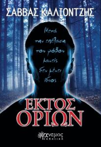 ektos_orion