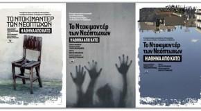 Το ντοκιμαντέρ των νεόπτωχων «Η Αθήνα από κάτω»