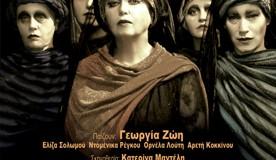 «Τα χρόνια του φιδιού-οι Λιπεσάνορες» του Δημήτρη Βαρβαρήγου, θέατρο Βαφείο «Λάκης Καραλής»