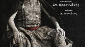 «Ο ληστής» του Δ. Μανιάτη με τον Πασχάλη Τσαρούχα στο studio Μαυρομιχάλη