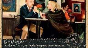 «Άγγιξε με» η μικρού μήκους ταινία του Γιώργου Τριανταφύλλου
