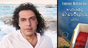 H συγγραφέας Εύα Στάμου γράφει για το «κωδικός ελευθερία» του Γιάννη Φιλιππίδη