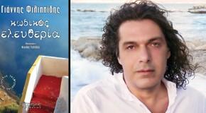 «Κωδικός ελευθερία», Γιάννης Φιλιππίδης, κριτική βιβλίου από την συγγραφέα Δέσποινα Τραχαλάκη