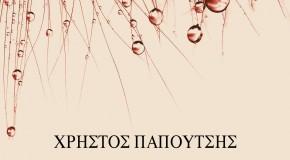 «Δάκρυα σε ουράνιες θάλασσες» του Χρήστου Παπουτσή. Ανάλυση της ποιητικής του συλλογής από τον συγγραφέα Δημήτρη Βαρβαρήγο