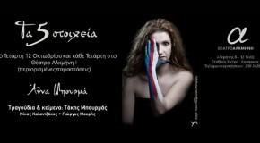 «Τα 5 Στοιχεία» με την Άννα Μπουρμά (θέατρο Αλκμήνη) σε μια μουσικοθεματική παράσταση