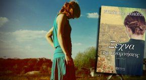 Διαβάζουμε ένα απόσπασμα από το μυθιστόρημα «Ξέχνα τις αναμνήσεις», της Ντίανας Παλαιολόγου