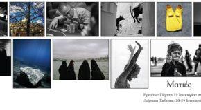 Τhe Image Gallery Ομαδική έκθεση φωτογραφίας, «Ματιές»