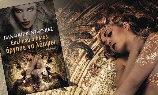 Ο συγγραφέας Παναγιώτης Ντούσκας μιλάει για το μυθιστόρημά του «Εκεί που ο ήλιος άργησε να λάμψει»