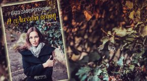 «Η τελευταία στάση» της Βάσως Ζαφειροπούλου | Γράφει η Αικατερίνη Τεμπέλη
