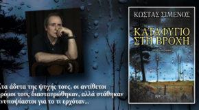 «Καταφύγιο στη βροχή», Κώστας Σιμενός, παρουσίαση βιβλίου, 09/10 Αθηναίων Πολιτεία