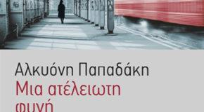 Μια ατέλειωτη φυγή, Αλκυόνη Παπαδάκη, εκδόσεις Καλέντης