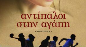 Αντίπαλοι στην αγάπη, Πένυ Παπαδάκη, εκδόσεις Ψυχογιός