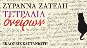 Τετράδια ονείρων, Ζυράννα Ζατέλη | εκδόσεις Καστανιώτη