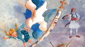 Η Ελευθερία και το ταξίδι της ελληνικής σημαίας, Πηνελόπη Μωραΐτου, εκδόσεις Πορφύρα
