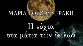 H νύχτα στα μάτια των δειλών, Μαρία Βουζουνεράκη, Άνεμος εκδοτική