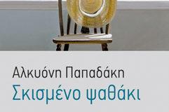 Σκισμένο ψαθάκι, Αλκυόνη Παπαδάκη, εκδόσεις Καλέντη