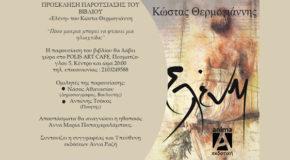 «Ελένη» του Κώστα Θερμογιάννη, Παρουσίαση βιβλίου. 14/10 Polis Art Cafe