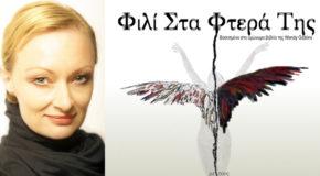 Η Wendy Gibbins μιλάει στον Γιάννη Φιλιππίδη για την παράσταση «Φιλί στα φτερά της», που έγραψε, σκηνοθέτησε και χορογράφησε!
